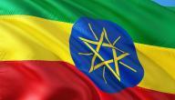 ما معنى أثيوبيا