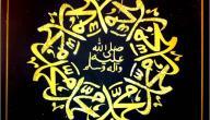 أبناء وبنات الرسول صلى الله عليه وسلم بالترتيب