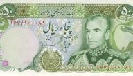 ما هي العملة المستخدمة في إيران