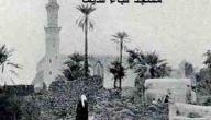 لماذا سمي مسجد قباء بهذا الاسم