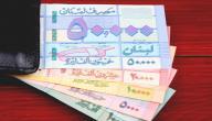ما هي العملة المتداولة في لبنان