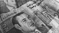 ما هي العملة المغربية