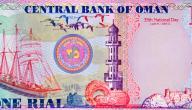 ما هي عملة دولة سلطنة عمان