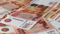 ما هي العملة الرسمية لروسيا