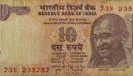ما هي العملة الهندية