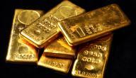 كيف أحسب قيمة الذهب
