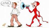 كيف تتخلص من الشيطان