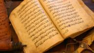 كيف جمع القرآن الكريم