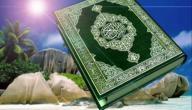دعاء حفظ القرآن