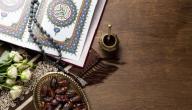 كيف أنظم وقتي في رمضان