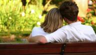 كيف أعرف شريك حياتي أكثر
