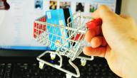كيف الشراء من الإنترنت