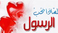 لماذا نحب النبي