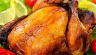 طريقة مشوي دجاج بالفرن