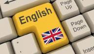 كيف يمكن تعلم الانجليزية بسرعة