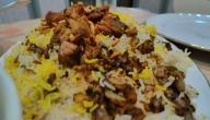 كيفية طبخ البرياني