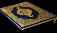 كيف أستطيع حفظ القرآن الكريم