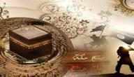 كيف تم فتح مكة