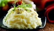 طريقة عمل البطاطس بيوريه