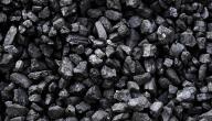 كيف تصنع الفحم