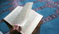 كم عدد أحزاب القرآن الكريم