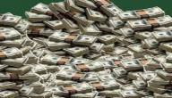 كيف يمكن حساب زكاة المال