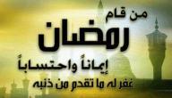 كيف تكون العبادة في رمضان