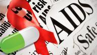 كيف يمكن الوقاية من مرض الايدز