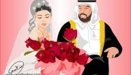 ما المقصود بالزواج