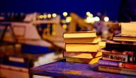 ما أهمية الكتاب