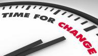 كيف تغير نمط حياتك