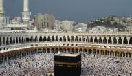 ما أهمية موقع مكة المكرمة