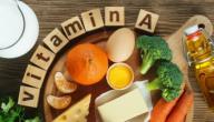 ما فوائد فيتامين A