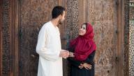 كيف تكون معاملة الزوج لزوجته
