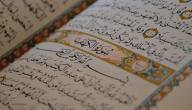 ما الحكمة من قراءة سورة الكهف يوم الجمعة