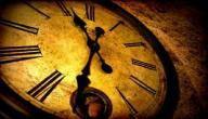 جرح الزمن
