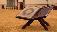 ما الحكمة من تكرار القصص في القران الكريم