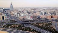 ما عاصمة السعودية