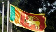 ما عاصمة سريلانكا