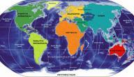 ما هو عدد القارات في العالم