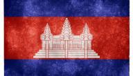 ما عاصمة كمبوديا