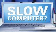 كيف تتخلص من بطء الكمبيوتر