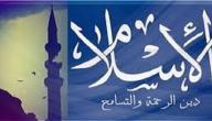 ما هو الدين الاسلامي