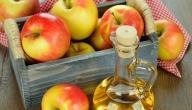 ما هو خل التفاح