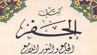 ما هو كتاب الجفر للإمام علي
