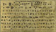 ما هي أقدم لغة في العالم