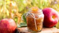 كيفية عمل مربى التفاح