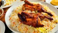 كيفية طبخ كبسة الدجاج