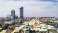 ما هي عاصمة كمبوديا