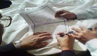 كيفية كتابة عقد زواج شرعي